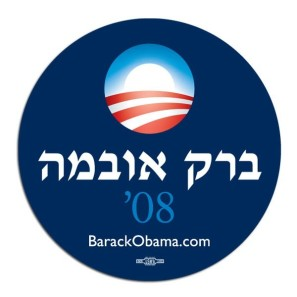 Obama's phonetic Hebrew sticker