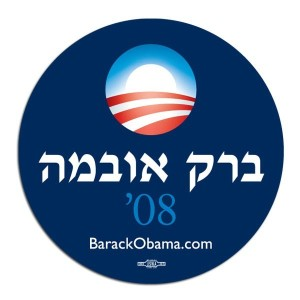 Obama's phonetic Hebrew sticker
